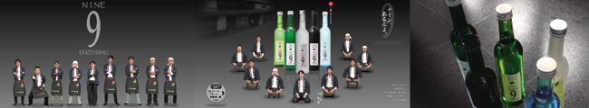 革新する清酒、日本酒、純米酒、岡山の地酒